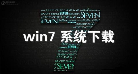 win7 系统下载