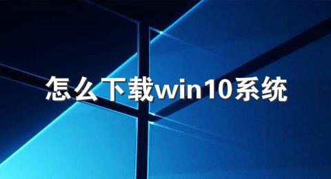 怎么下载win10系统