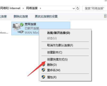 windows10系统的宽带连接图标找不到了怎么办?-第4张图片