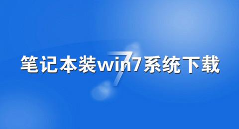 笔记本装win7系统下载