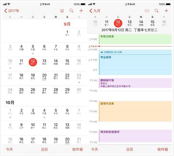 日历App下载