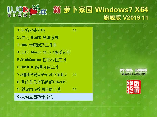 萝卜家园 Windows7 Ghost 64位 旗舰版 V2019.11