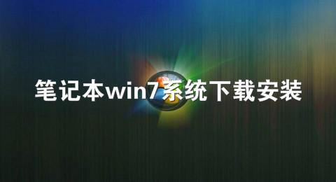 笔记本win7系统下载安装