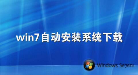 win7自动安装系统下载