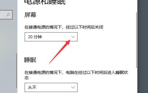 教大家windows10系统怎么设置锁屏的时间?-第3张图片