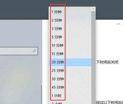 教大家windows10系统怎么设置锁屏的时间?-第4张图片