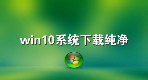 win10系统在线下载