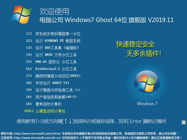 电脑公司 Windows7 Ghost 64位 旗舰版 V2019.11