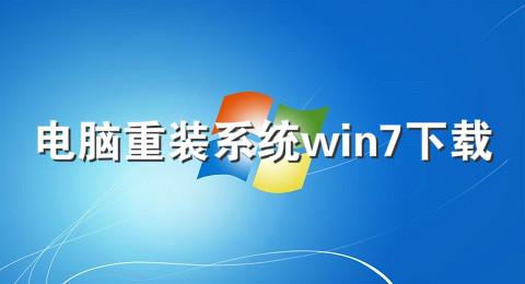 电脑重装系统win7下载