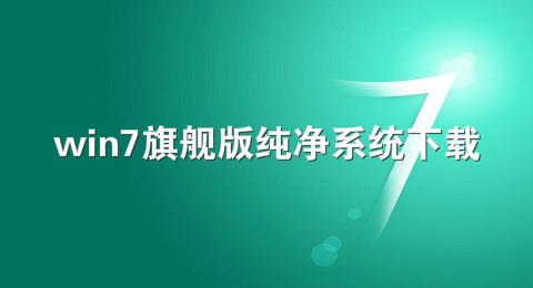 win7旗舰版纯净系统下载