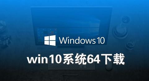 win10系统64下载