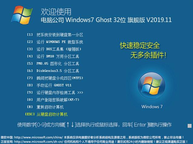 电脑公司 Windows7 Ghost 32位 旗舰版 V2019.11