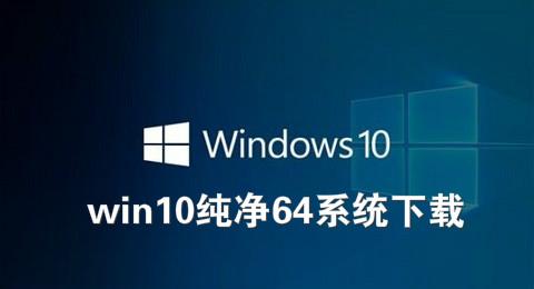 win10纯净64系统下载