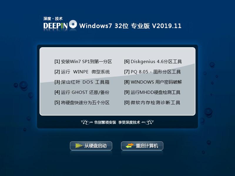 深度技术 Windows7 Ghost 32位 旗舰版 V2019.11