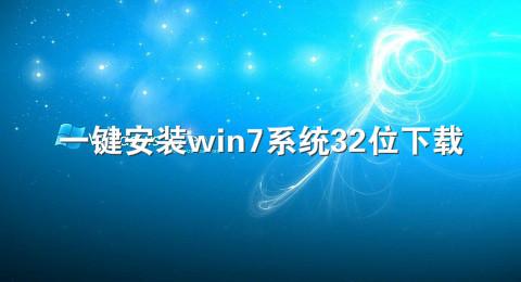 一键安装win7系统32位下载
