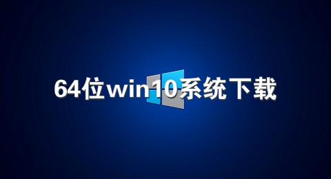 64位win10系统下载