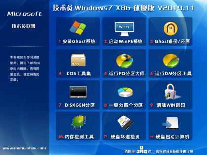 技术员联盟 Windows7 Ghost 32位 旗舰版 V2019.11