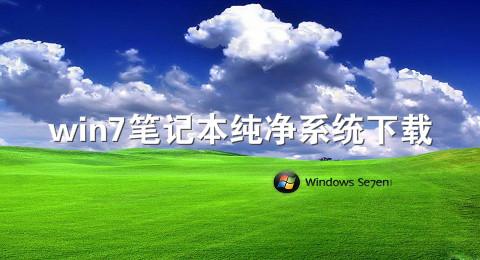 win7笔记本纯净系统下载