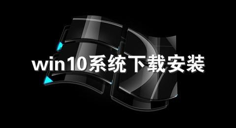 win10系统下载安装