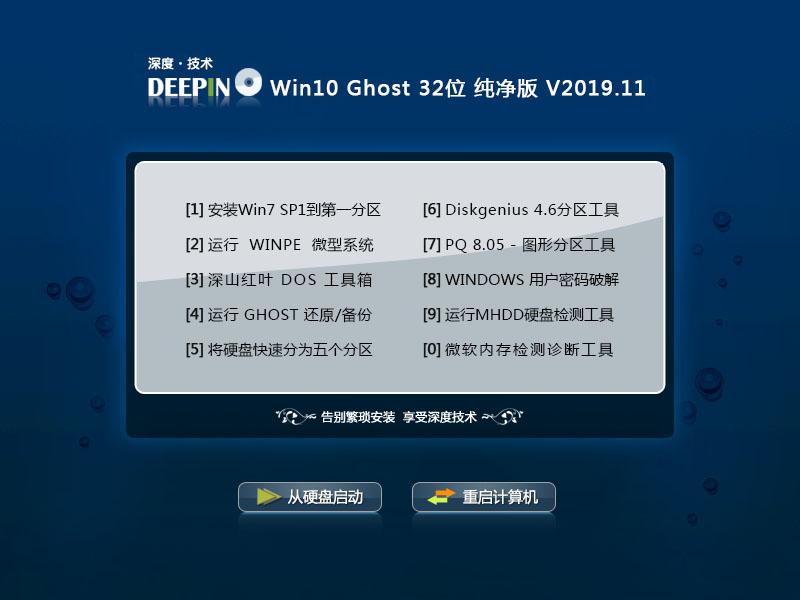 深度技术 Win10系统 32位 纯净版 V2019.11_Win10纯净版32位