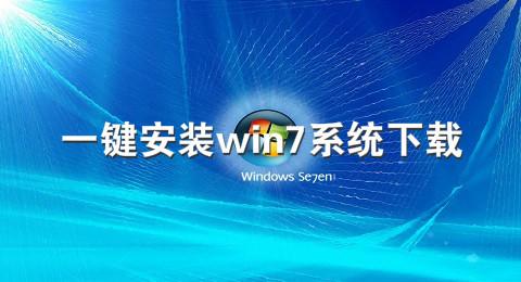 一键安装win7系统下载