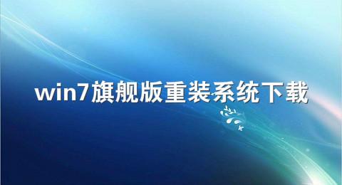 win7旗舰版重装系统下载