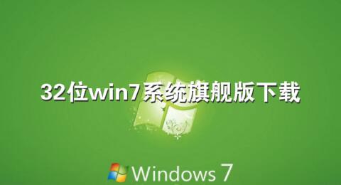 32位win7系统旗舰版下载