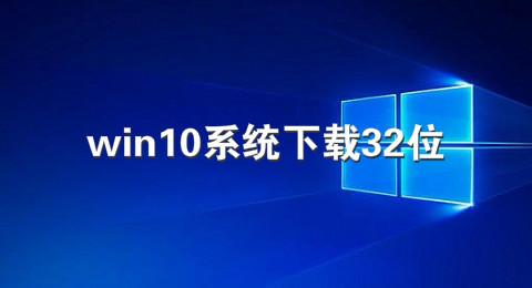 win10系统下载32位