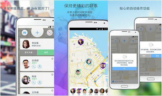 Jink:一款即时分享朋友坐标位置、文字信息的手机App