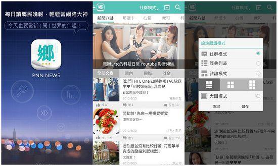 乡民晚报app:一款讨论度最高网络热门文章阅读软件