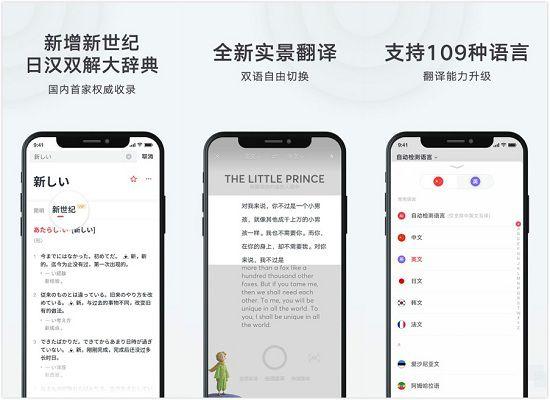 有道词典app:一款图片取词精准、背单字、查百科免费翻译软件