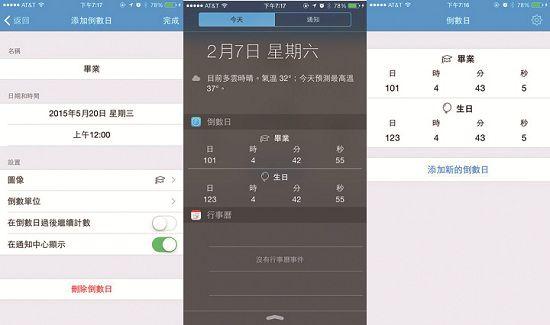 Widget:一个苹果手机专用倒数计时表