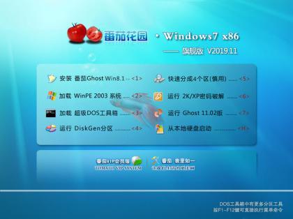 番茄花园 Windows7 Ghost 32位 旗舰版 V2019.11