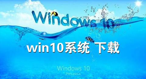 win10系统 下载