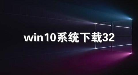 win10系统下载32