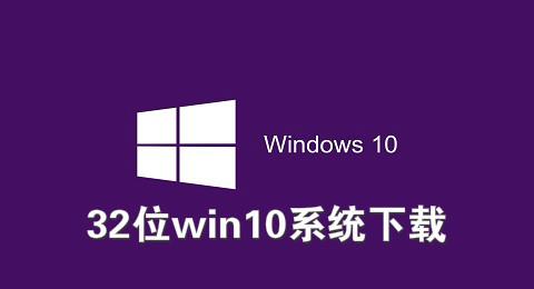 32位win10系统下载