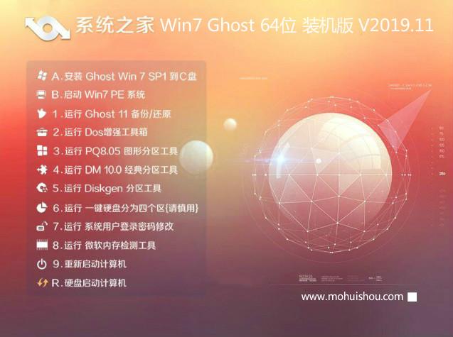 系统之家 Win7 Ghost 64位 装机版 V2019.11_Win764位装机版