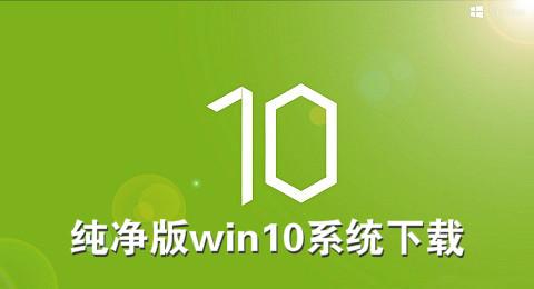 纯净版win10系统下载