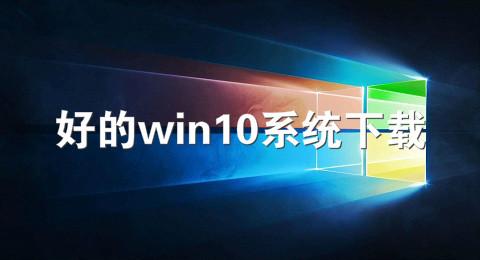 好的win10系统下载