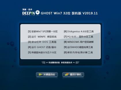 深度技术 Win7 Ghost 32位 装机版 V2019.11_Win732位装机版