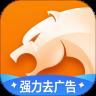 猎豹浏览器极速版 v5.15.0
