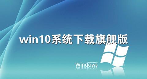 win10系统下载旗舰版