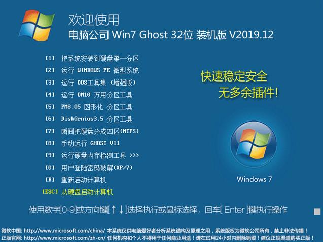 电脑公司 Win7 Ghost 32位 装机版 V2019.12_Win732位装机版