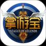 英雄联盟LOL掌游宝 v5.3.15