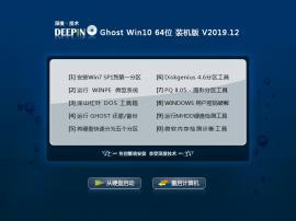 深度技术 Win10系统 64位 装机版 V2019.12_Win1064位装机版
