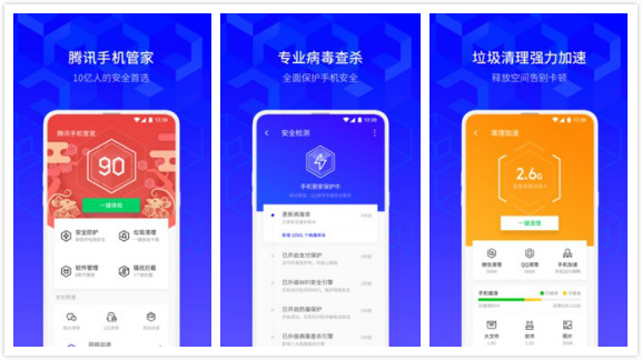 腾讯手机管家app:一款装机必备的手机安全工具