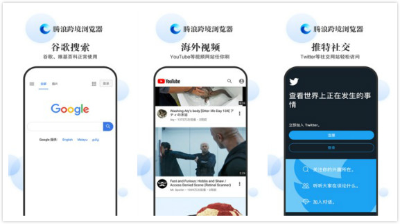 腾浪跨境浏览器app下载