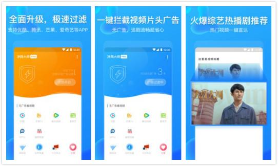 净网大师免广告app下载