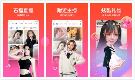石榴直播app:一款真实免费的真人美女直播平台