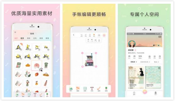 时光手帐app:一款贴心好用的手机记录应用